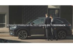 DS 7 Crossback, клієнти, преміальний тест-драйв