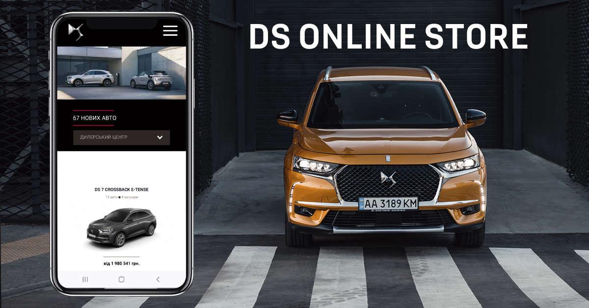 Бренд DSAutomobiles дарує унікальний досвід вибору іпокупки автомобіля врежимі онлайн: максимум комфорту для клієнтів